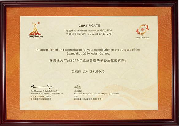 第十六届亚运会礼品表指定生产厂家