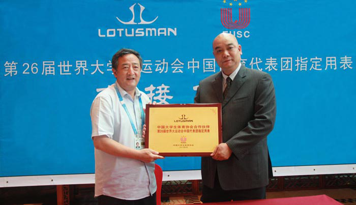 LOTUSMAN Joins You in Celebrating the Universiade